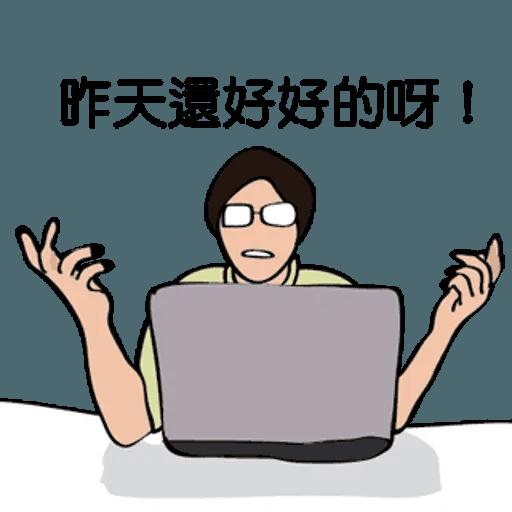 RD人生 - Sticker 8