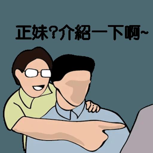 RD人生 - Sticker 23
