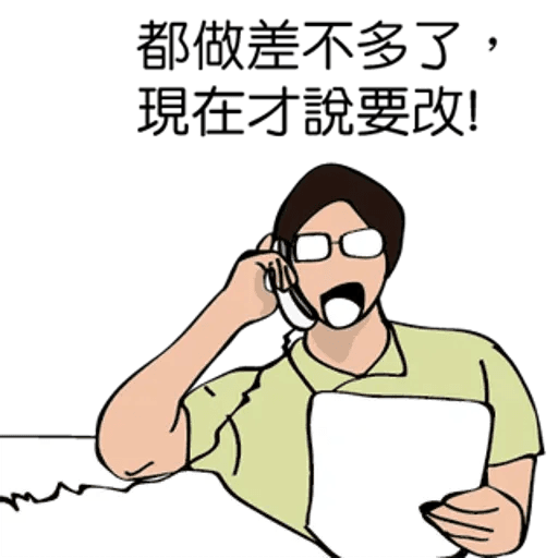 RD人生 - Sticker 11