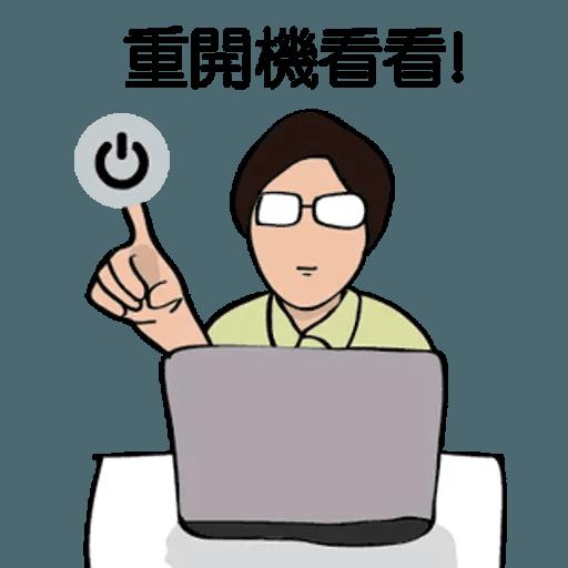 RD人生 - Sticker 27