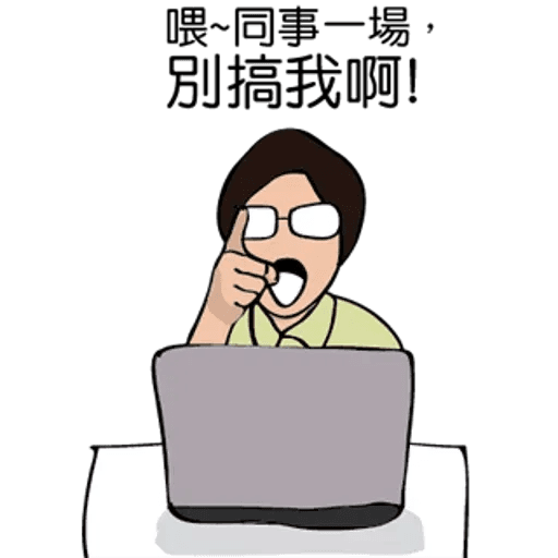 RD人生 - Sticker 13