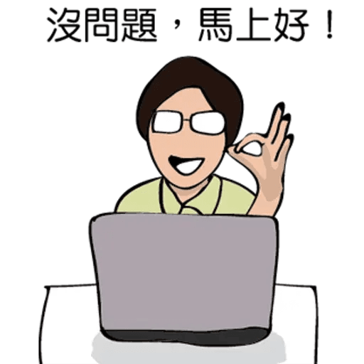 RD人生 - Sticker 19
