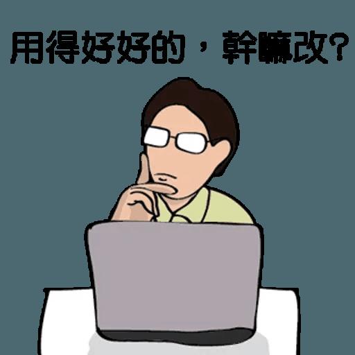 RD人生 - Sticker 29