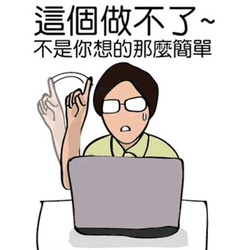 RD人生 - Sticker 2