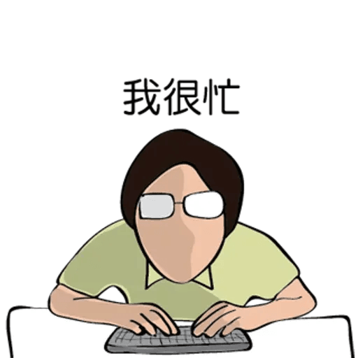 RD人生 - Sticker 1