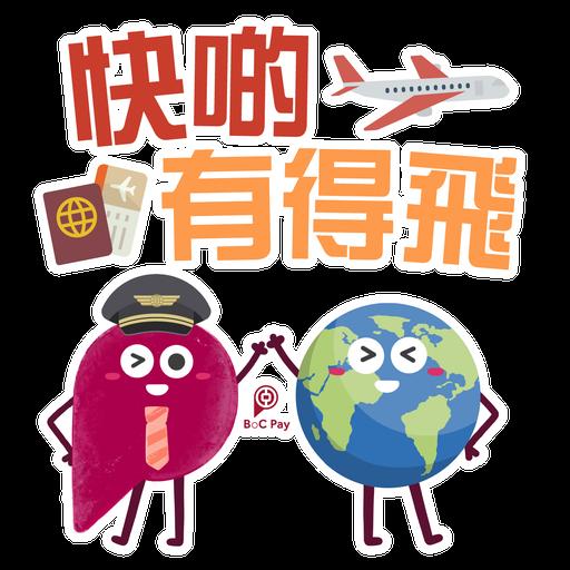 Pay 仔賀新年 - Tray Sticker