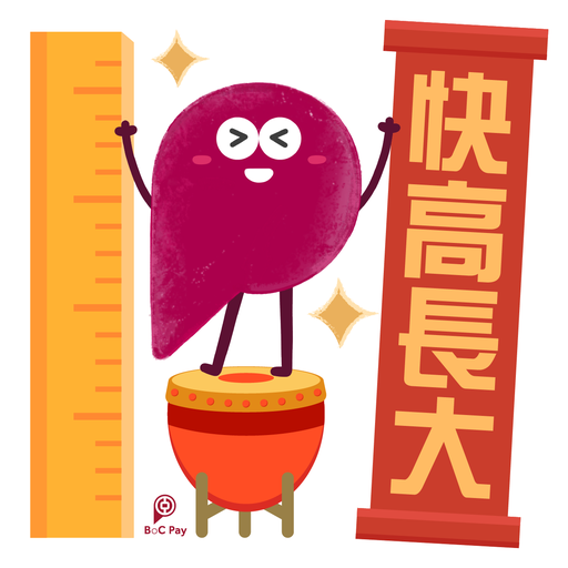 Pay 仔賀新年 - Sticker 9