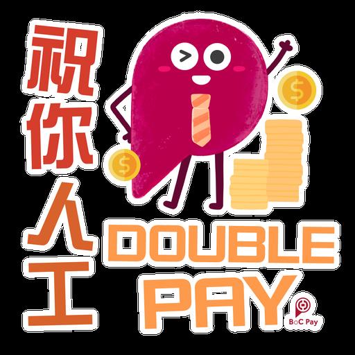 Pay 仔賀新年 - Sticker 1