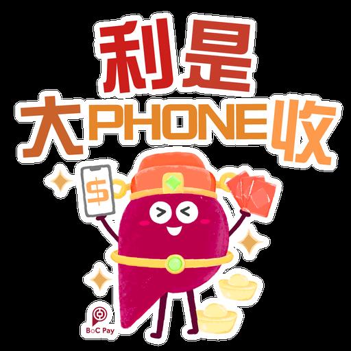 Pay 仔賀新年 - Sticker 2