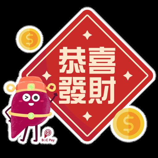 Pay 仔賀新年 - Sticker 7