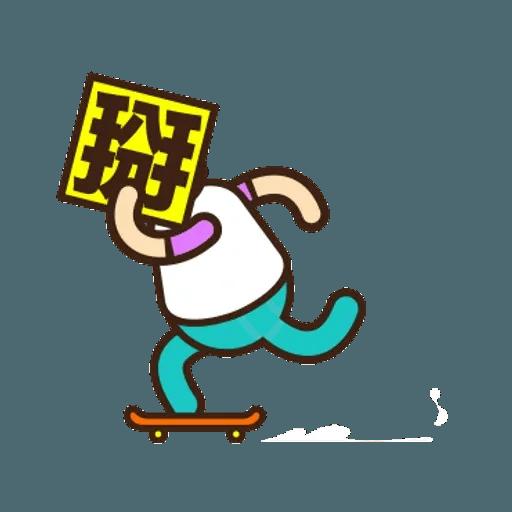 舉牌小人 - 動感日常篇 - Sticker 14
