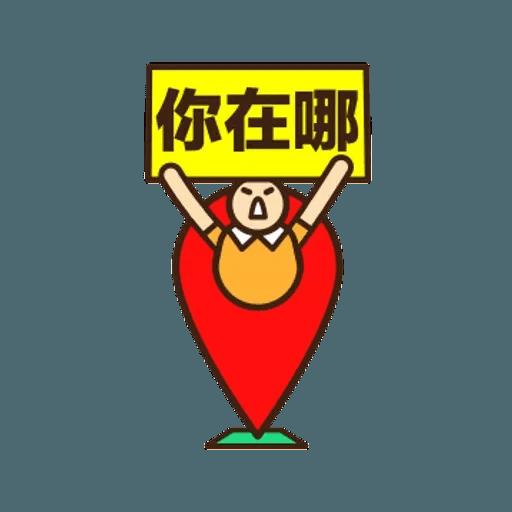 舉牌小人 - 動感日常篇 - Sticker 10