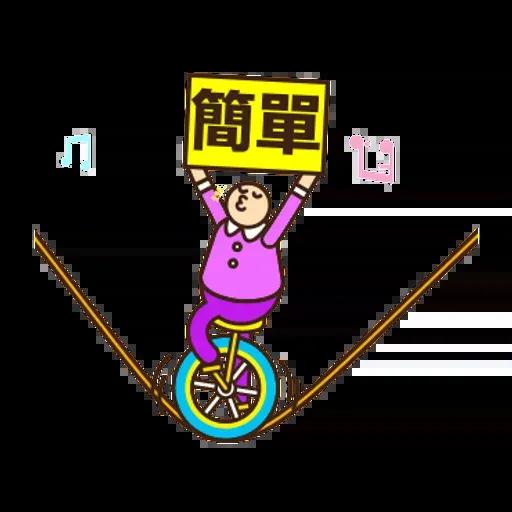 舉牌小人 - 動感日常篇 - Sticker 17