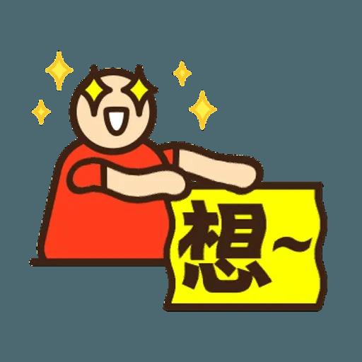舉牌小人 - 動感日常篇 - Sticker 5