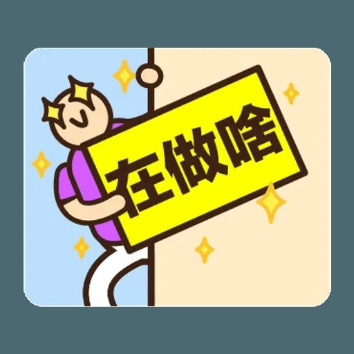 舉牌小人 - 動感日常篇 - Sticker 6