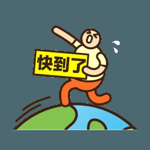 舉牌小人 - 動感日常篇 - Sticker 4