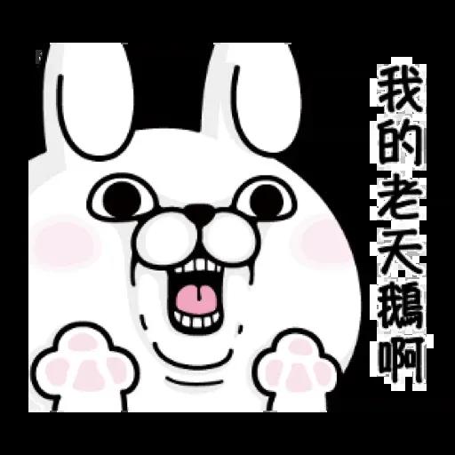 兔兔1 - Sticker 22
