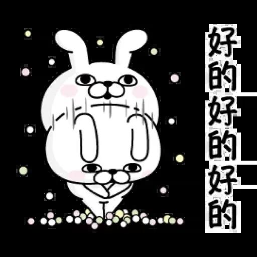 兔兔1 - Sticker 18