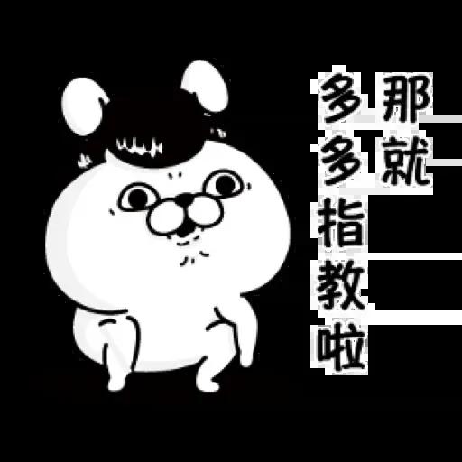 兔兔1 - Sticker 9