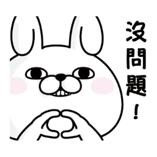 兔兔1 - Sticker 2