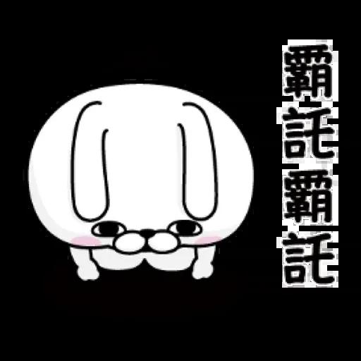 兔兔1 - Sticker 3