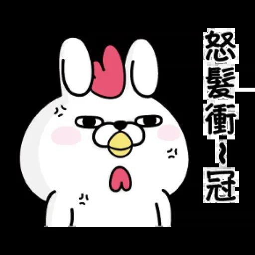 兔兔1 - Sticker 15