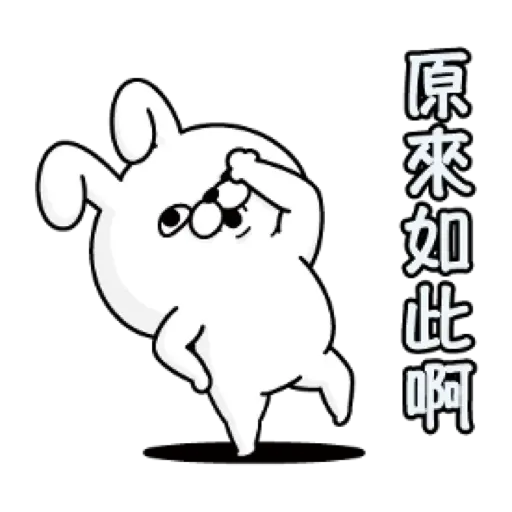 兔兔1 - Sticker 29