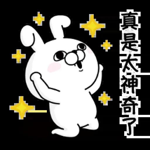 兔兔1 - Sticker 17