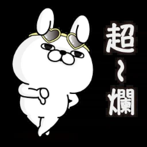 兔兔1 - Sticker 6
