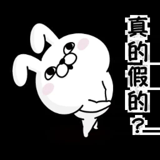 兔兔1 - Sticker 21