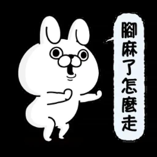 兔兔1 - Sticker 28