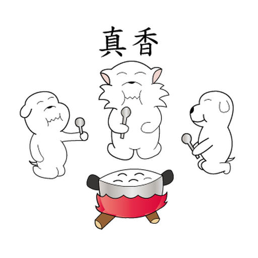 萌萌犬4 - Sticker 3