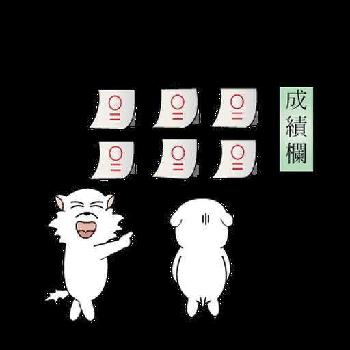 萌萌犬4 - Sticker 20