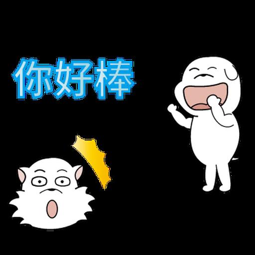 萌萌犬4 - Sticker 5