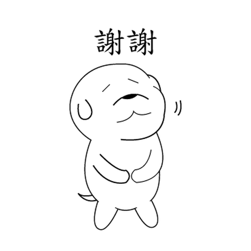 萌萌犬4 - Sticker 12