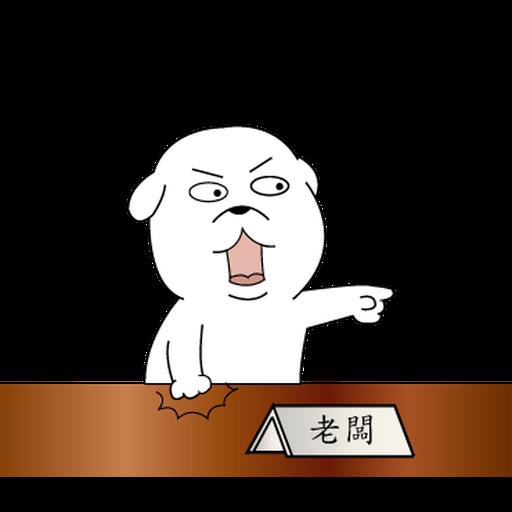 萌萌犬4 - Sticker 25