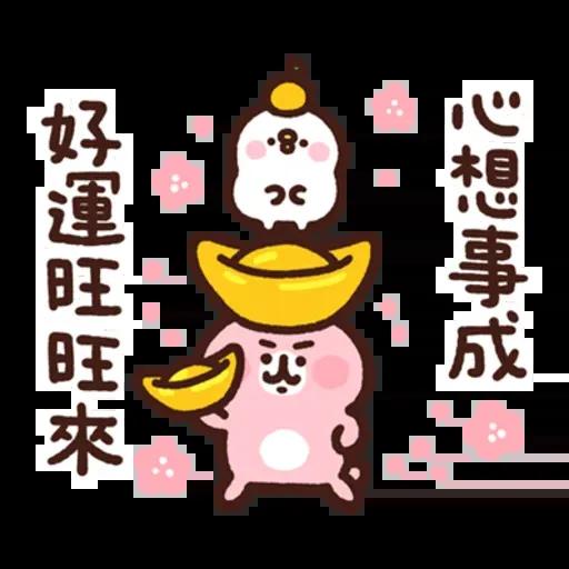 Kanahei new year - Sticker 3