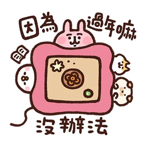 Kanahei new year - Sticker 23