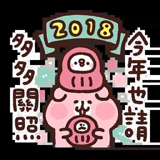 Kanahei new year - Sticker 20
