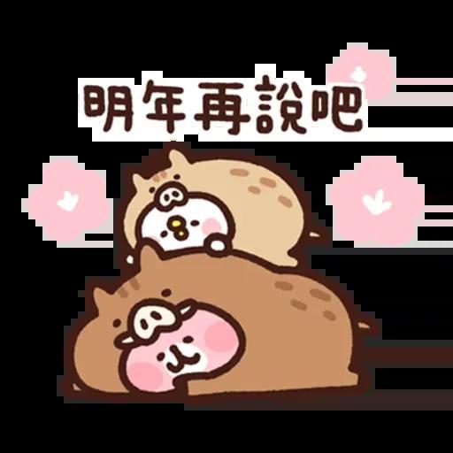 Kanahei new year - Sticker 6