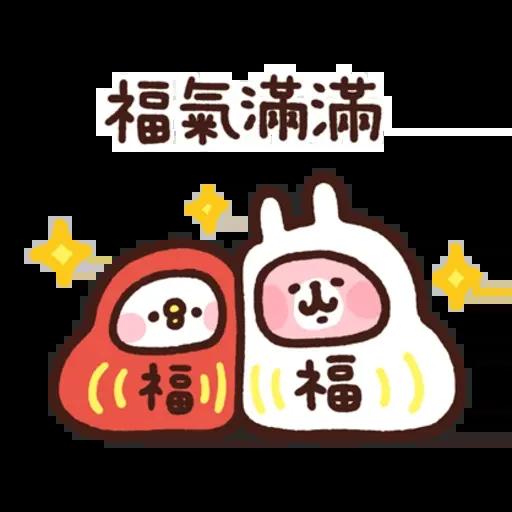 Kanahei new year - Sticker 2