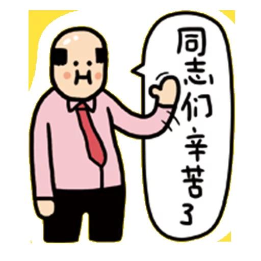 Work - Sticker 10