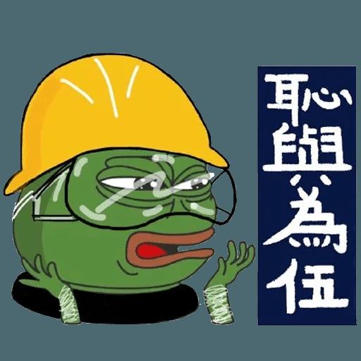 Pepe fighting HKG2 - Sticker 13