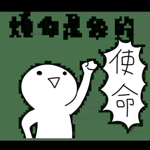圓圓人 - Sticker 2