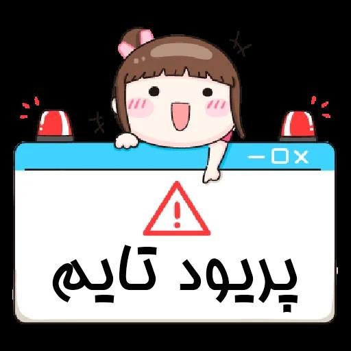 sh - Sticker 19