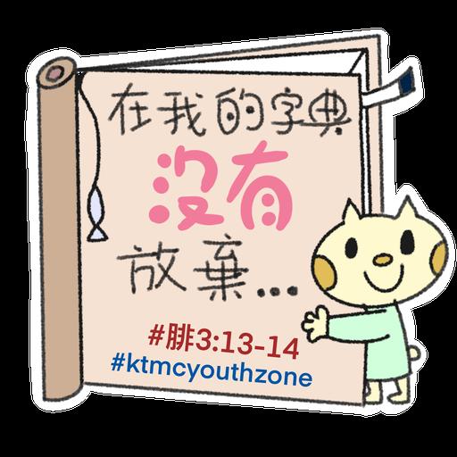 KTMC打氣包4 - Sticker 4