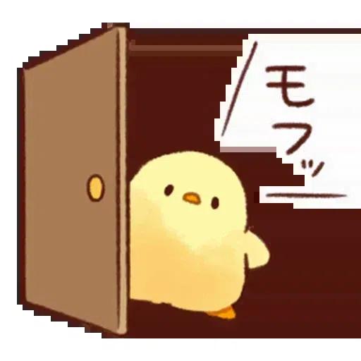 chick pio (N)(Second pack) - Sticker 3