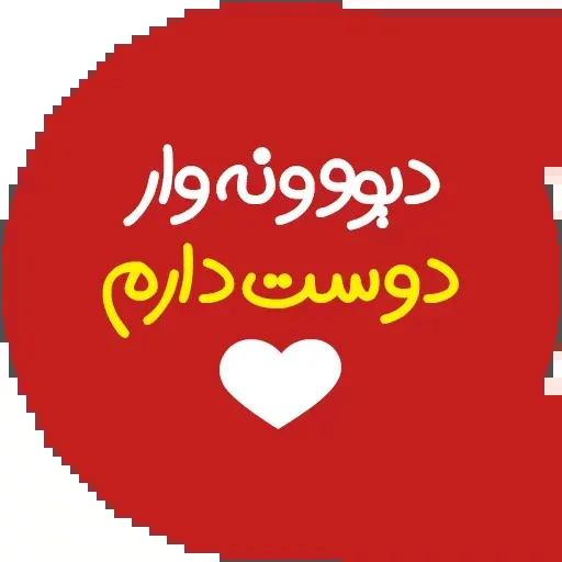 Darhambarham - Sticker 2