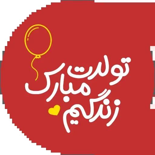 Darhambarham - Sticker 8