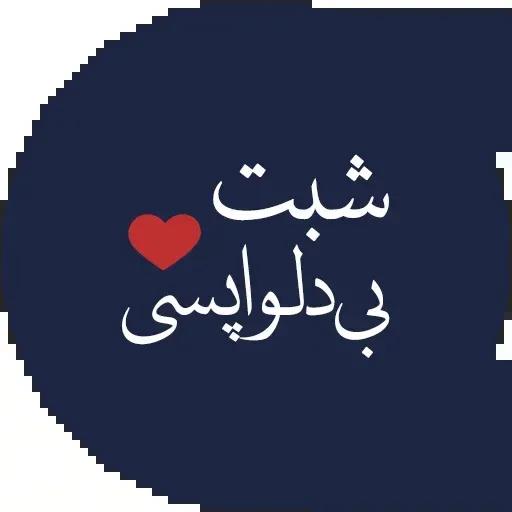 Darhambarham - Sticker 7